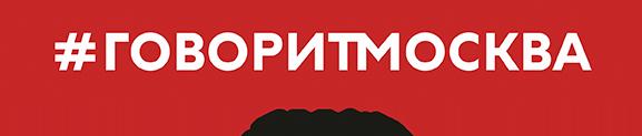 Радио Говорит Москва 94.8fm
